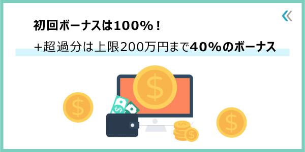 100%入金ボーナス+40%入金ボーナスのアイキャッチ画像