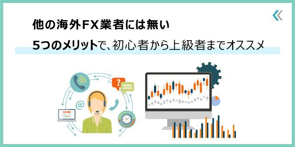 iFOREXはどんな会社?のアイキャッチ画像