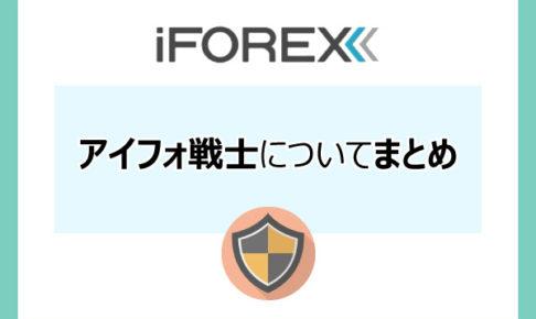 iForexのアイフォ戦士についてまとめのアイキャッチ画像