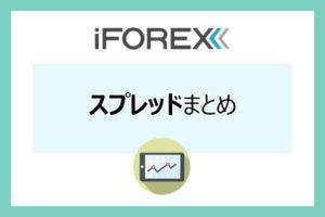 iForexのスプレッドまとめのアイキャッチ画像