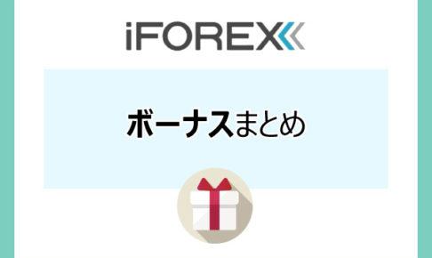 iForexのボーナスまとめのアイキャッチ画像