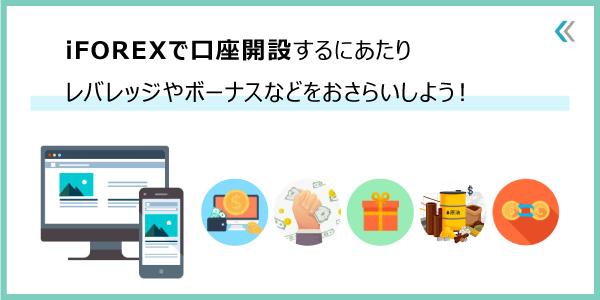 iFOREXで口座を開設する前に確認しておきたいことのアイキャッチ画像